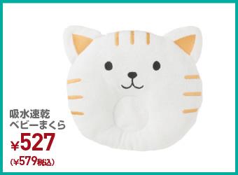 吸水速乾ベビーまくら ¥579(税込)