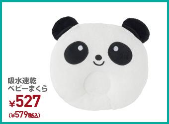 吸水速乾ベビーまくら ¥527