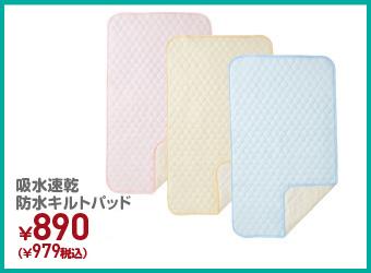 吸水速乾防水キルトパッド ¥979(税込)