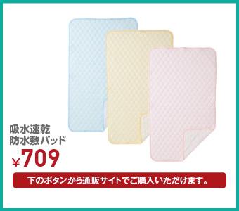 吸水速乾防水敷パッド ¥779(税込)