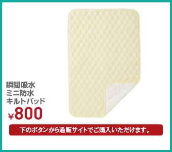 吸水速乾ミニ防水キルトパッド ¥879(税込)