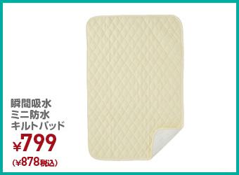 瞬間吸水ミニ防水キルトパッド ¥799