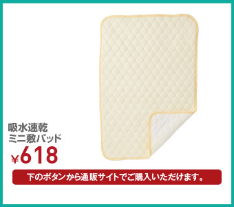 吸水速乾ミニ敷パッド ¥679(税込)