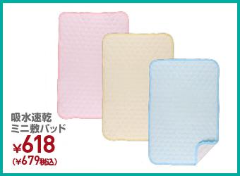 瞬間吸水ミニ防水キルトパッド ¥618