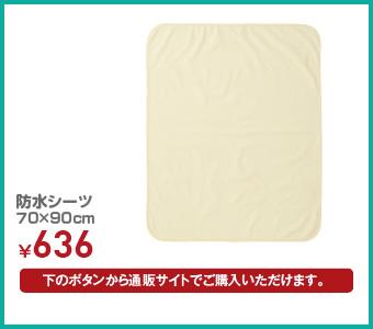 防水シーツ 70×90cm ¥699(税込)