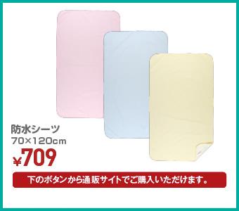 防水シーツ 70×120cm ¥709