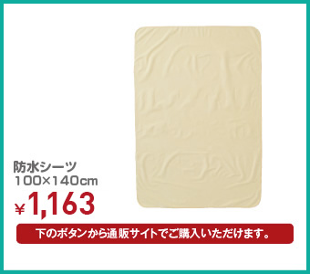 防水シーツ 100×140cm ¥1,279(税込)