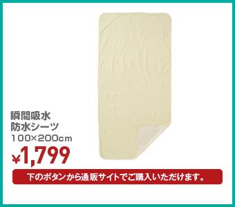 防水シーツ 100×200cm ¥1,979(税込)