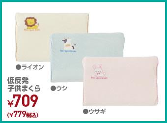 低反発子供まくら ¥779(税込)