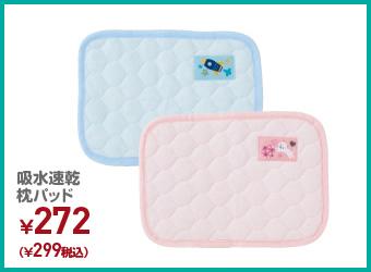 吸水速乾枕パッド ¥299(税込)