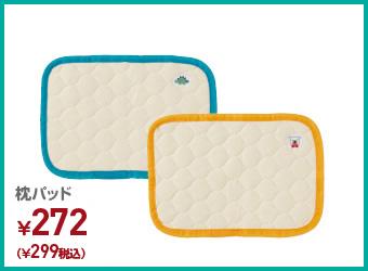 枕パッド ¥299(税込)