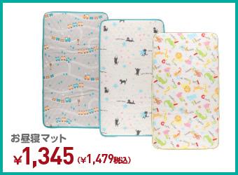 お昼寝マット ¥1,479(税込)