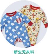 新生児衣料