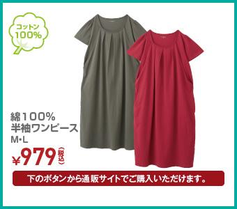 綿100% 半袖ワンピース M・L ¥1,979(税込)