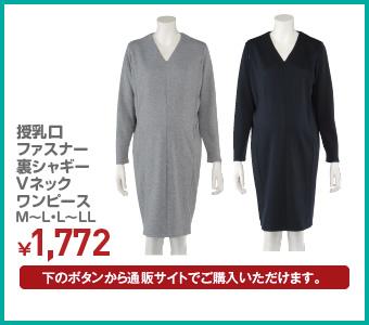 授乳口ファスナー裏シャギーVネックワンピース M~L・L~LL ¥1,772