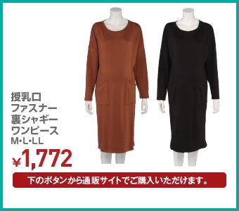 授乳口ファスナー裏シャギーワンピース M・L・LL ¥1,772