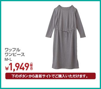 ワッフルワンピース ¥2,479(税込)