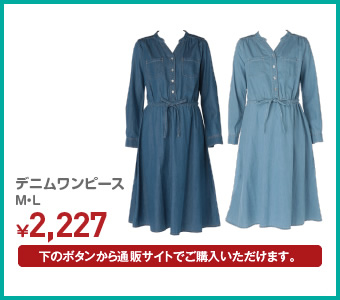 デニムワンピース M・L ¥2,227