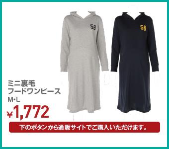 ミニ裏毛フードワンピース M・L ¥1,772