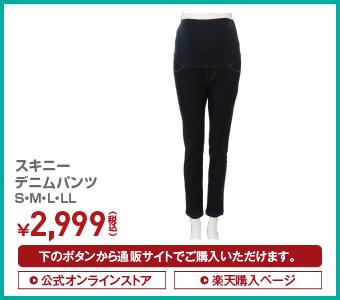 スキニーデニムパンツ S・M・L・LL ¥2,999(税込)