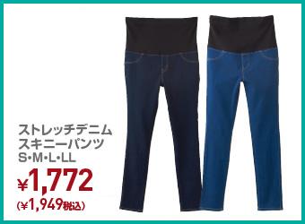 ストレッチデニムスキニーパンツ S・M・L・LL ¥1,772