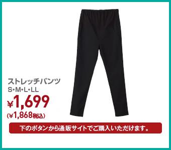 ストレッチパンツ S・M・L・LL ¥1,868(税込)