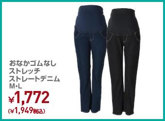おなかゴムなしストレッチストレートデニム M・L ¥1,772
