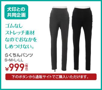 らくちんパンツ S・M・L・LL ¥999(税込)
