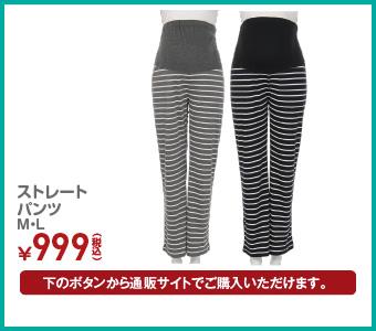ストレートパンツ M・L ¥999(税込)