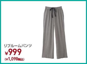 リブルームパンツ ¥999