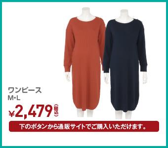 ワンピース M・L ¥2,479(税込)