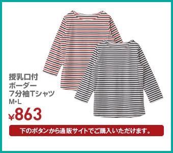 授乳口付 ボーダー7分袖Tシャツ M・L ¥863
