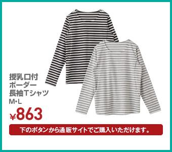 授乳口付 ボーダー長袖Tシャツ M・L ¥863