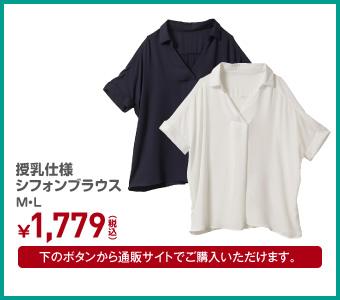 授乳仕様 シフォンブラウス M・L ¥1,779(税込)