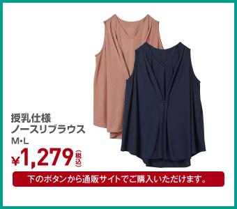 授乳仕様 ノースリブラウス M・L ¥1,279(税込)