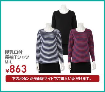 授乳口付 長袖Tシャツ M・L ¥863