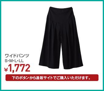 ワイドパンツ S・M・L・LL ¥1,772