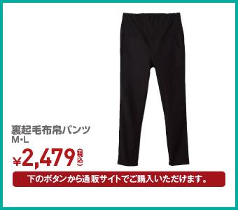 裏起毛布帛パンツ M・L ¥2,479(税込)