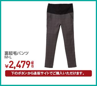 裏起毛パンツ M・L ¥2,479(税込)