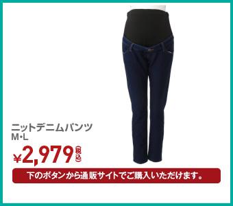 ニットデニムパンツ M・L ¥2,979(税込)