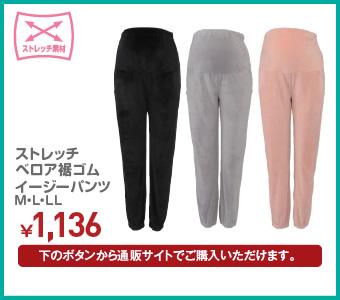ストレッチベロア 裾ゴムイージーパンツ M・L・LL ¥1,136
