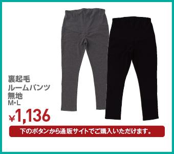 裏起毛ルームパンツ 無地 M・L ¥1,136