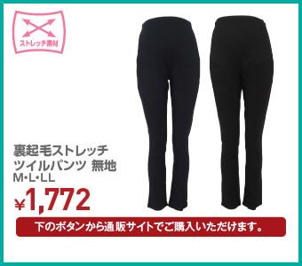 裏起毛ストレッチツイルパンツ 無地 M・L・LL ¥1,772