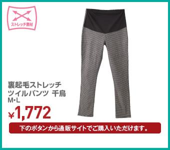 裏起毛ストレッチツイルパンツ 千鳥 M・L ¥1,772