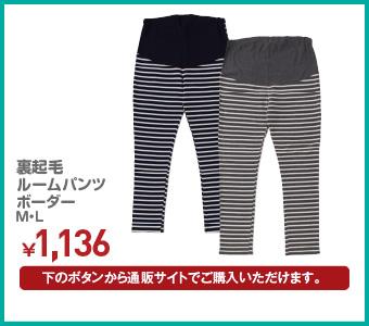 裏起毛ルームパンツ ボーダー M・L ¥1,136