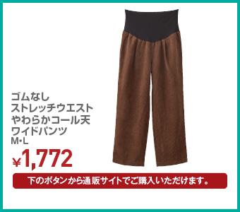 ゴムなしストレッチウエストやわらかコール天ワイドパンツ M・L ¥1,772