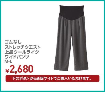 ゴムなしストレッチウエスト上品ウールライクワイドパンツ M・L ¥1,772