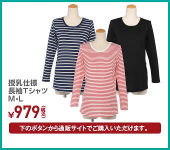 授乳仕様 長袖Tシャツ M・L ¥979(税込)