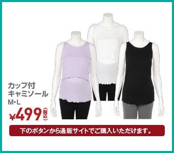 カップ付きキャミソール M・L ¥979(税込)