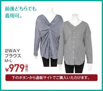 2WAYブラウス M・L ¥979(税込)